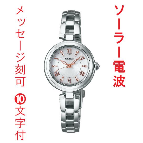 「マラソンポイント5倍」名入れ 名前 刻印 10文字付 セイコー ソーラー電波時計 SWFH089 レディース ウオッチ SEIKO 女性用 婦人用 腕時計 取り寄せ品