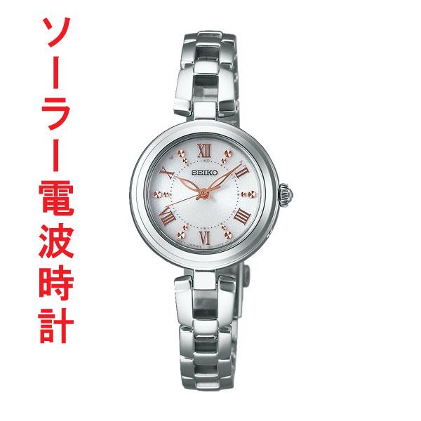 「マラソンポイント5倍」セイコー ソーラー電波時計 SWFH089 レディース ウオッチ SEIKO 女性用 腕時計 刻印対応、有料 取り寄せ品