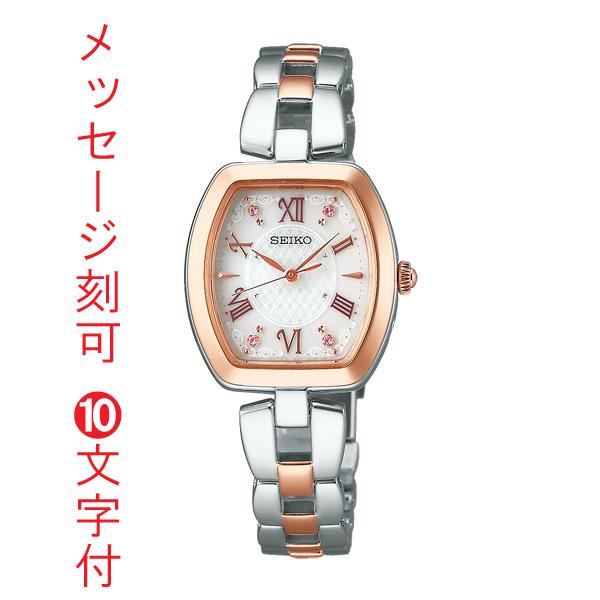 「マラソンポイント5倍」名入れ 名前 刻印 10文字付 セイコー ソーラー電波時計 SWFH098 レディース ウオッチ SEIKO 女性用 腕時計 取り寄せ品
