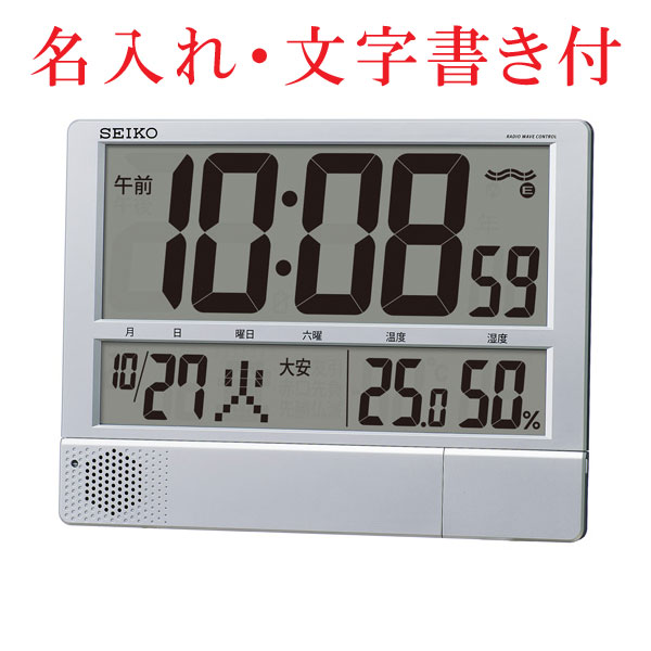 「スーパーセールポイント5倍」名入れ時計 文字入れ付き チャイム メロディを任意の時刻にセット SQ434S セイコー SEIKO 温度湿度表示つき置き掛け兼用デジタル電波時計 取り寄せ品 代金引換不可