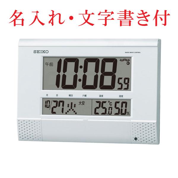 「スーパーセールポイント5倍」名入れ時計 文字入れ付き チャイム メロディを任意の時刻にセット SQ435W セイコー SEIKO 温度湿度表示つき置き掛け兼用デジタル電波時計 取り寄せ品 代金引換不可