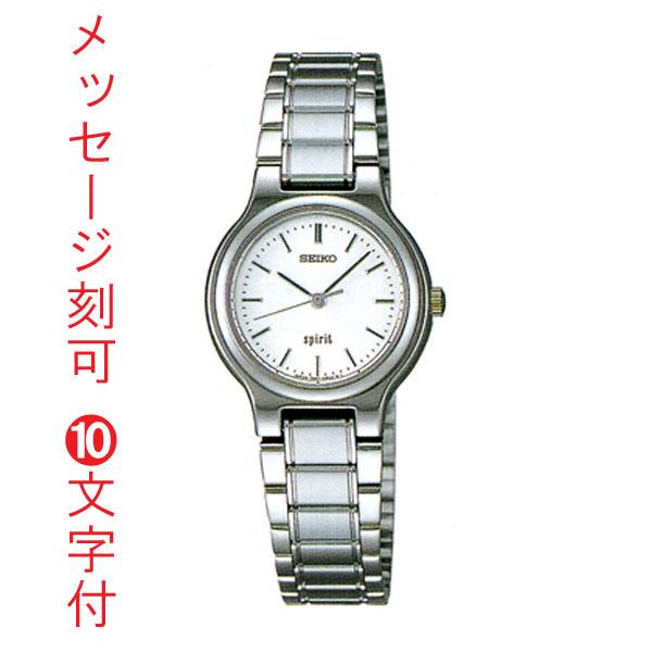 「マラソンポイント5倍」名入れ時計 刻印10文字つき SEIKO セイコー レディース 女性用腕時計 SSDN003 取り寄せ品 代金引換不可
