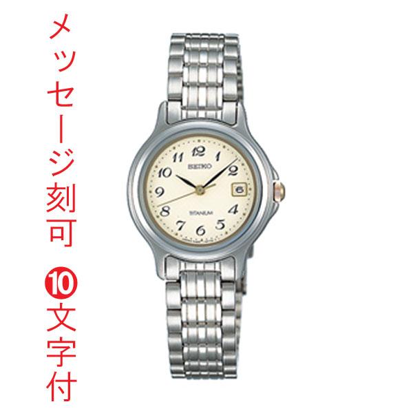「マラソンポイント5倍」名入れ時計 裏ブタ刻印10文字つき セイコー SEIKO スピリット レディース腕時計 STTB003 取り寄せ品 代金引換不可
