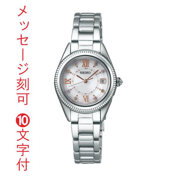 「マラソンポイント5倍」名入れ 名前 刻印 10文字付 セイコー SWFH061 ソーラー電波時計 女性用 婦人用 腕時計 レディース ウオッチ SEIKO 取り寄せ品