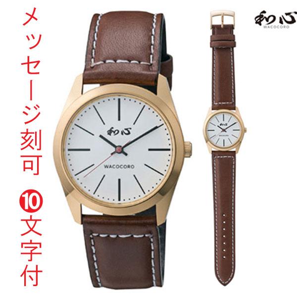 「マラソンポイント5倍」名入れ 時計 刻印10文字付 和心 わこころ WA-001M-E ピアノレザー 革バンド 日本製にこだわった腕時計 男性用 時計 電池式  代金引換不可 取り寄せ品