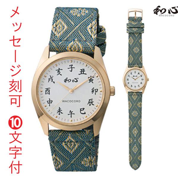 「マラソンポイント5倍」名入れ 時計 刻印10文字付 和心 わこころ WA-001M-G 畳の革バンド 日本製にこだわった腕時計 男性用 時計 電池式  代金引換不可 取り寄せ品
