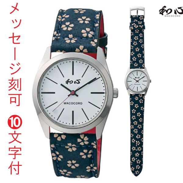 「マラソンポイント5倍」名入れ 時計 刻印10文字付 和心 わこころ 宇陀印傳 革バンド WA-001M-H 日本製にこだわった腕時計 男性用 時計 電池式  代金引換不可 取り寄せ品
