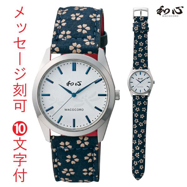 「マラソンポイント5倍」名入れ 時計 刻印10文字付 和心 わこころ 宇陀印傳 革バンド WA-001M-J 日本製にこだわった腕時計 男性用 時計 電池式 代金引換不可 取り寄せ品