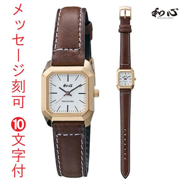「マラソンポイント5倍」名入れ 時計 刻印10文字付 ピアノレザー 革バンド 日本製にこだわった腕時計 和心 わこころ WA-002L-E 女性用 時計 電池式  代金引換不可 取り寄せ品