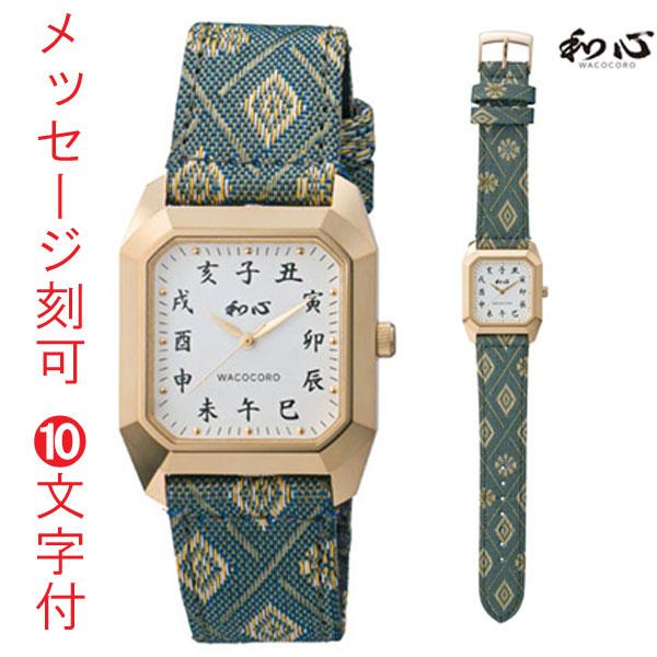 「マラソンポイント5倍」名入れ 時計 刻印10文字付 和心 わこころ 畳の革バンド WA-002M-G 日本製にこだわった腕時計 男性用 時計 電池式 代金引換不可 取り寄せ品
