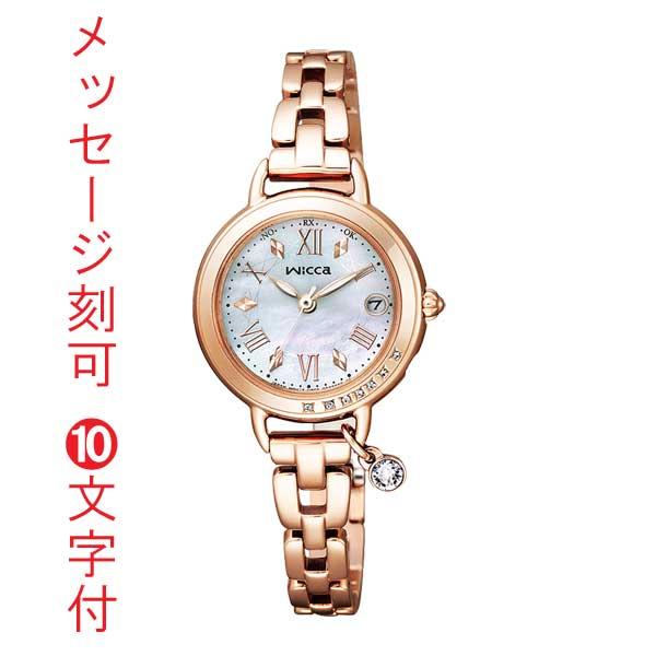 「マラソンポイント5倍」名入れ時計 刻印10文字付 シチズン ソーラー電波時計 ウィッカ KL0-863-11 女性用 腕時計 CITIZEN Wicca レディースウオッチ 代金引換不可 取り寄せ品