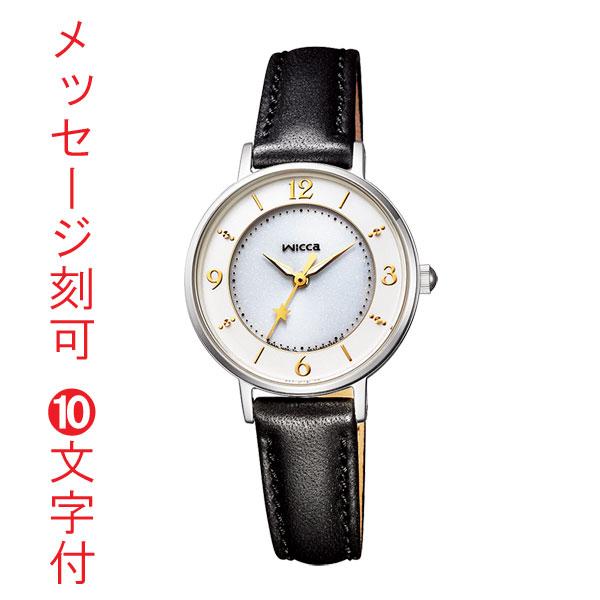 「マラソンポイント5倍」名入れ腕時計 刻印10文字付 シチズン ウイッカ KP3-465-10 ソーラー時計 女性用腕時計 wicca 取り寄せ品 代金引換不可