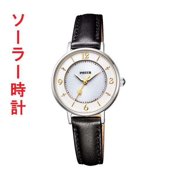 「マラソンポイント5倍」シチズン ウイッカ KP3-465-10 ソーラー時計 女性用腕時計 wicca 名入れ刻印対応、有料 取り寄せ品