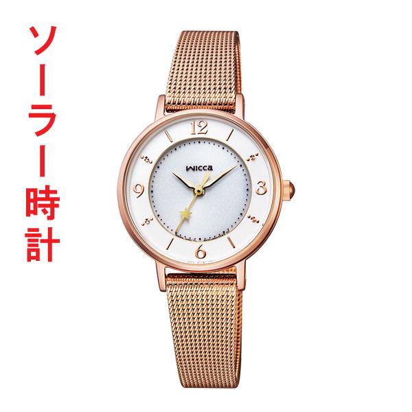 「マラソンポイント5倍」シチズン ウイッカ KP3-465-13 ソーラー時計 女性用腕時計 wicca 名入れ刻印対応、有料 取り寄せ品