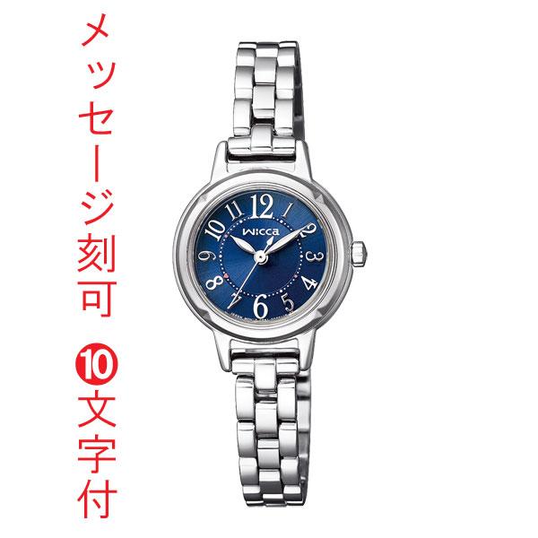 「マラソンポイント5倍」名入れ 腕時計 刻印10文字付 シチズン ウイッカ CITIZEN wicca ソーラー時計 KP3-619-71 女性用 取り寄せ品