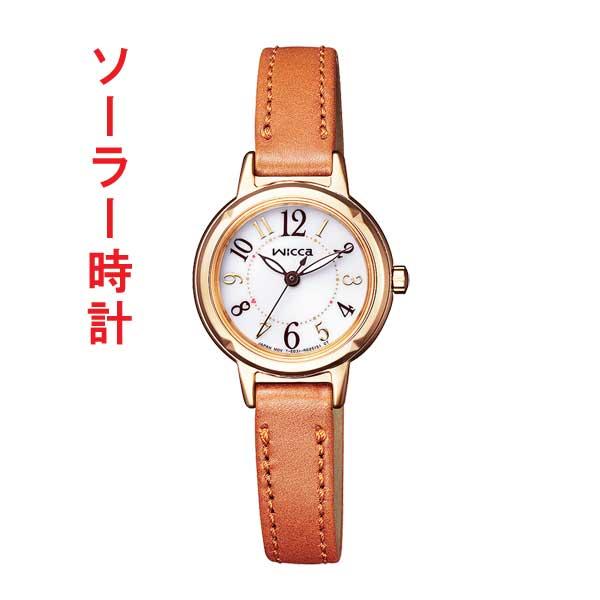 「マラソンポイント5倍」シチズン ウイッカ CITIZEN wicca ソーラー時計 KP3-627-10 女性用腕時計 取り寄せ品