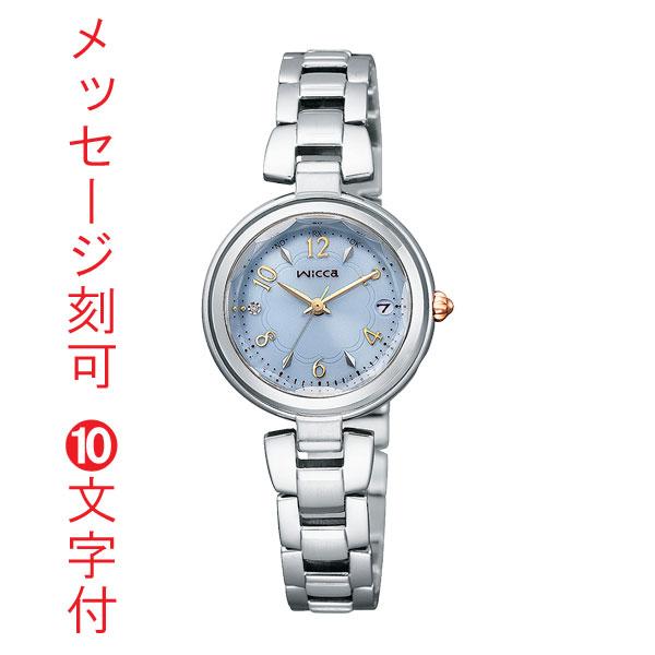 「マラソンポイント5倍」名入れ 名前 刻印 10文字付 シチズン ソーラー電波時計 KS1-511-91 腕時計 レディース ウィッカ 女性用 CITIZEN Wicca