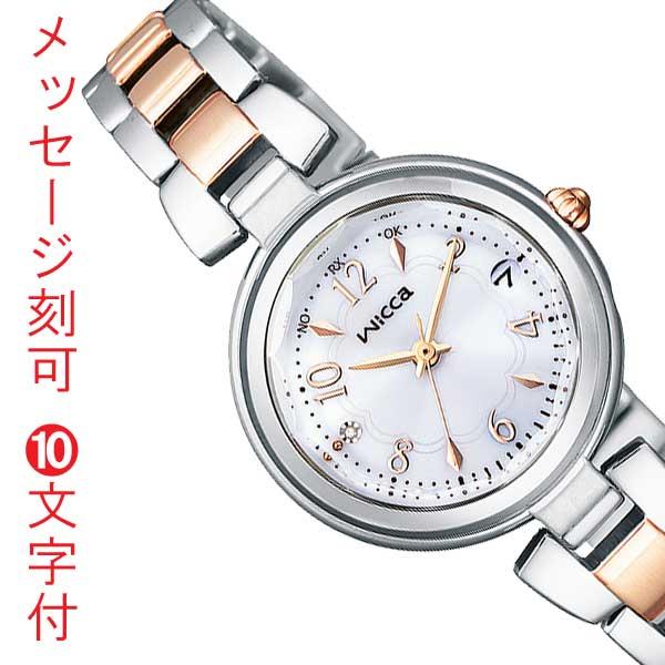 「マラソンポイント5倍」名入れ 名前 刻印 10文字付 シチズン ソーラー電波時計 KS1-538-11 腕時計 レディース ウィッカ 女性用 CITIZEN Wicca