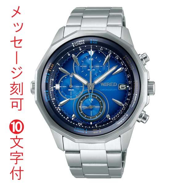 「マラソンポイント5倍」名入れ 時計 刻印10文字付 メンズ 腕時計 セイコー SEIKO WIRED ワイアード AGAW439 取り寄せ品