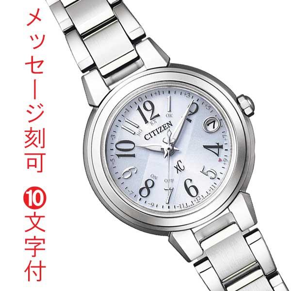 「マラソンポイント5倍」名入れ時計 刻印10文字付 シチズン クロスシー ソーラー電波腕時計 ES9430-54B 女性用 CITIZEN XC 取り寄せ品【ed7k】