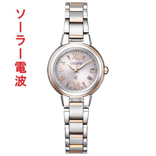 「マラソンポイント5倍」シチズン クロスシー ソーラー電波時計 ES9434-53W 女性用 腕時計 CITIZEN XC 取り寄せ品 取り寄せ品【ed7k】
