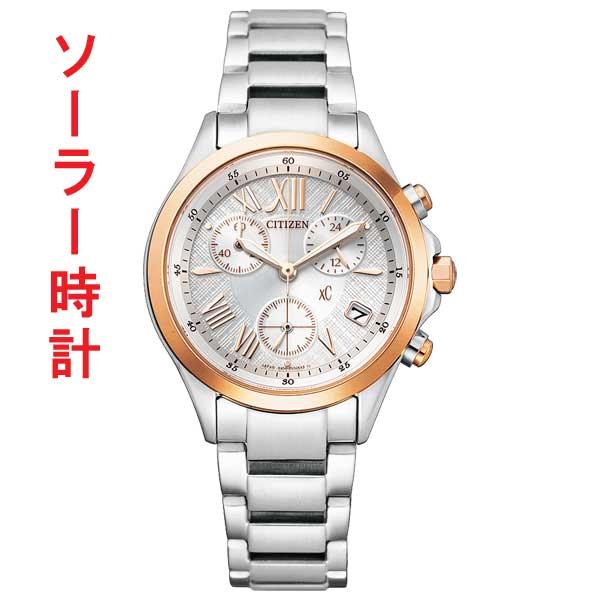 「マラソンポイント5倍」女性用 ソーラー時計 婦人用 腕時計 FB1404-51A シチズン クロスシー CITIZEN XC 【送料無料】 【取り寄せ品】【ed7k】