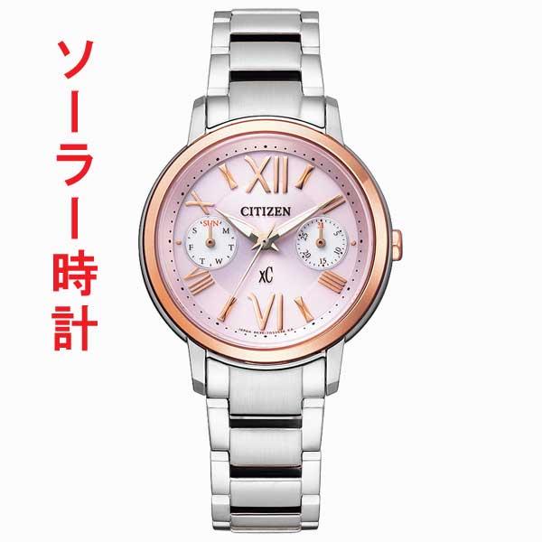 「マラソンポイント5倍」ソーラー時計 レディース 腕時計 シチズン クロスシー CITIZEN XC FD1094-53W 【送料無料】 【取り寄せ品】【ed7k】