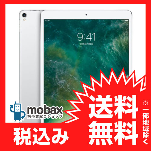 ◆ポイントUP◆【新品未開封品(未使用)】 iPad Pro 10.5インチ Wi-Fiモデル 64GB [シルバー] MQDW2J/A