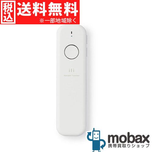 ◆5%還元対象◆【新品未使用】Logbar LM11-ZH002A ili(イリー) [瞬間オフライン音声翻訳機 中→日英] 中国語入力モデル