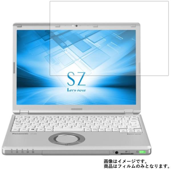 Panasonic Let's note SZ6 CF-SZ6 2017年夏モデル 用 [10] 【目に優しいブルーライトカット クリアタイプ】 液晶保護フィルム ★