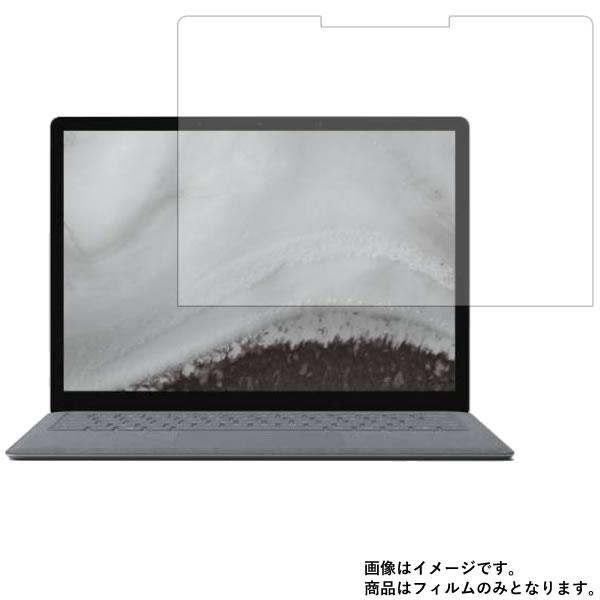 【送料無料】Microsoft Surface Laptop 2 2018年10月モデル 用 [N35] 【反射防止 マット】 液晶保護フィルム ★ モバイルマスター_液晶シート 画面保護シート 画面フィルム ノートパソコン Microsoft Surface Laptop 反射防止(マット)タイプ