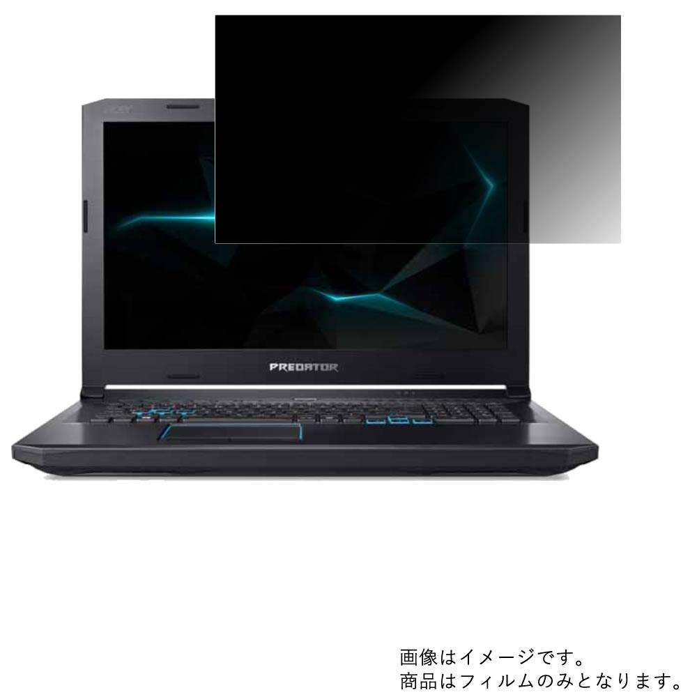 【2枚セット】Acer Predator Helios 500 PH517-51-F93Z 2018年10月モデル 用 [N40L] 【のぞき見防止 プライバシー保護】画面に貼る液晶保護フィルム ★