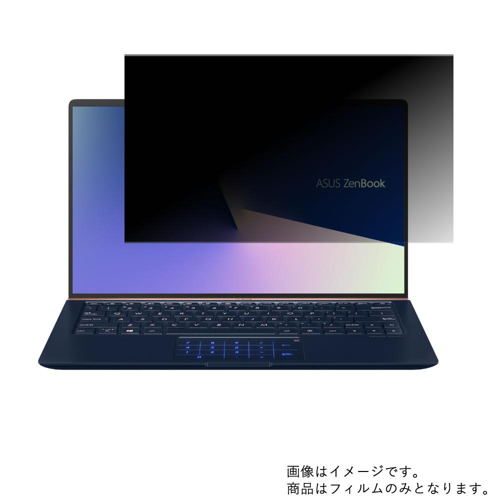 【2枚セット】Asus ZenBook 13 UX333FA UX333FA-8145 13.3インチ [N35] 2019年4月モデル 用 【4wayのぞき見防止 プライバシー保護】画面に貼る液晶保護フィルム ★