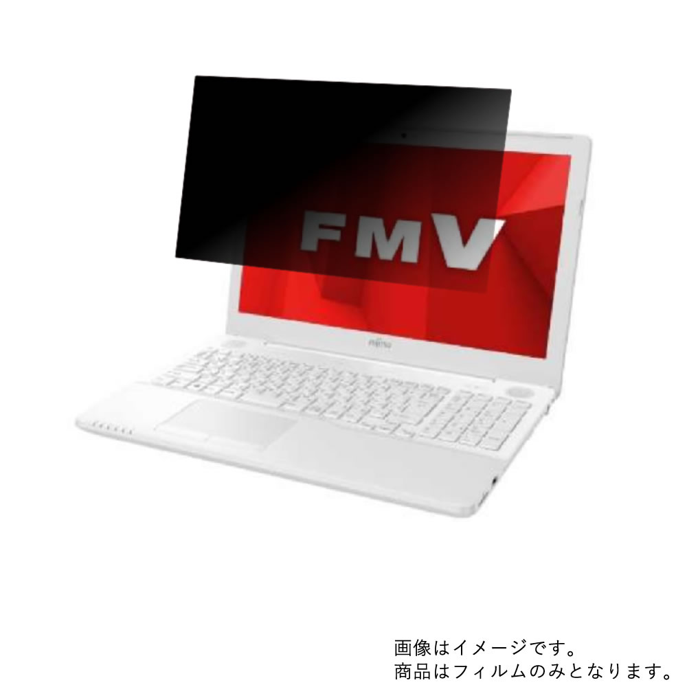 【送料無料】Fujitsu LIFEBOOK AH50/D1 2019年2月モデル 用 [N40] 【4wayのぞき見防止 プライバシー保護】画面に貼る液晶保護フィルム ★ モバイルマスター_液晶シート 画面保護シート 画面フィルム