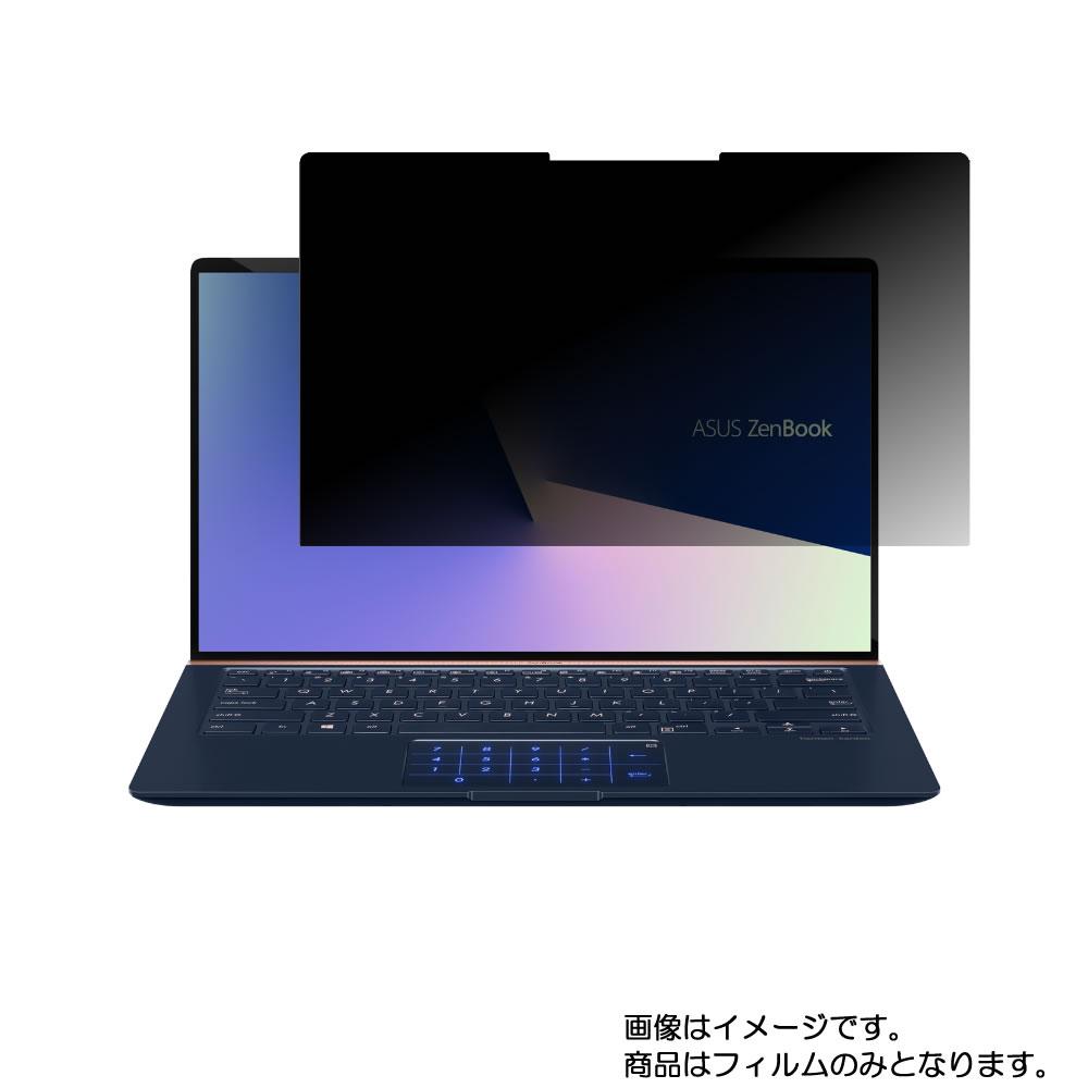 【2枚セット】ASUS ZenBook 14 UX433FN UX433FN-8265 2018年12月モデル 用 [N35] 【4wayのぞき見防止 プライバシー保護】画面に貼る液晶保護フィルム ★ モバイルマスター_液晶シート 画面保護シート 画面フィルム ASUS ZenBook 14 UX433FN UX433FN-8265