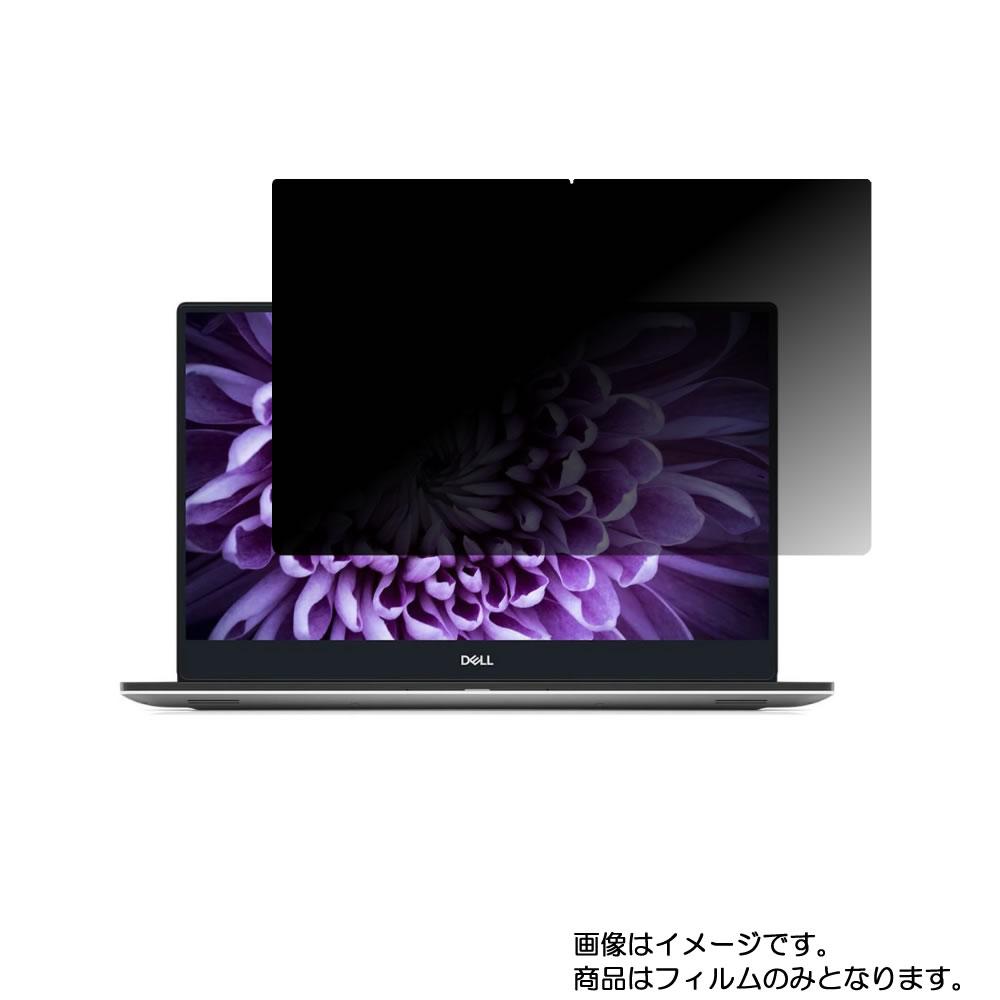Dell XPS 15 7590 用 [N40] 【4wayのぞき見防止 プライバシー保護】画面に貼る液晶保護フィルム ★ モバイルマスター_液晶シート 画面保護シート 画面フィルム