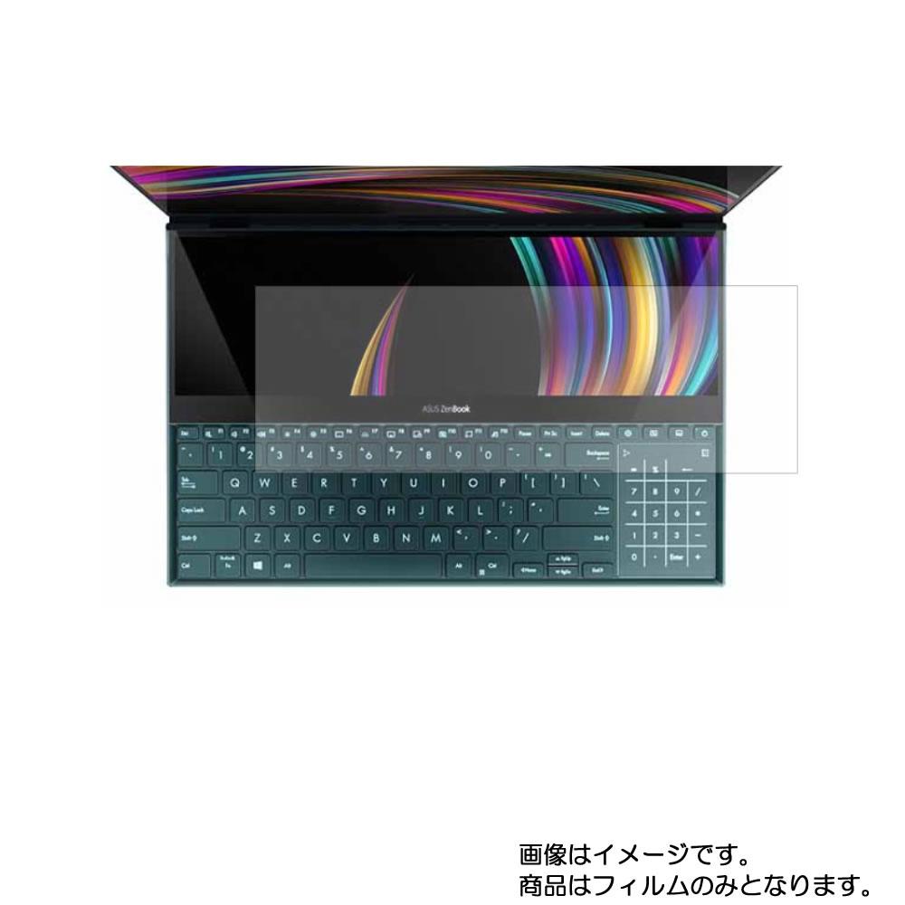 【2枚セット】ScreenPad Plusのみ (ZenBook Pro Duo UX581GV 2019年モデル15.6インチ)用 [N40] 【書き味向上ソフトタイプ】液晶保護フィルム ペーパーライクなペン滑り! ★ モバイルマスター_液晶シート 画面保護シート 画面フィルム