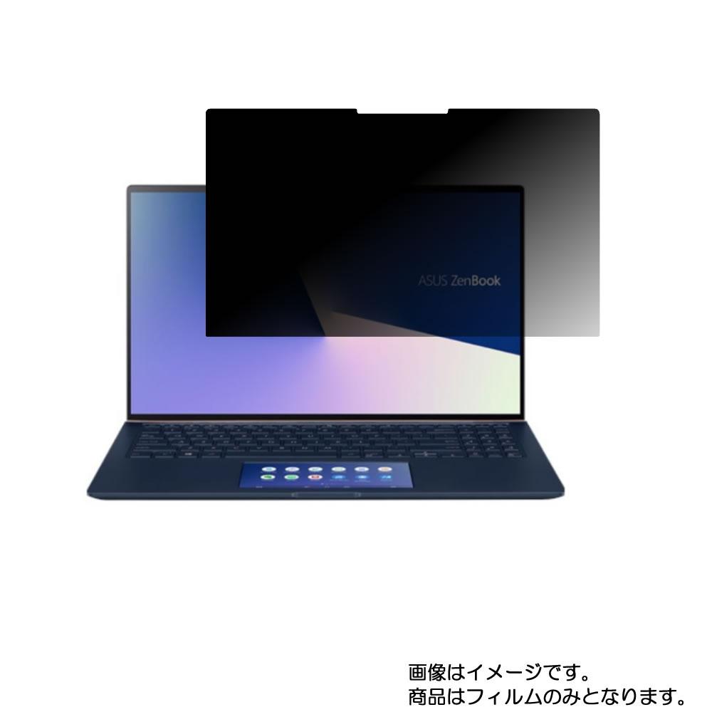 Asus ZenBook 15 UX534FT 2019年モデル 用 [N40] 【2wayのぞき見防止 プライバシー保護】画面に貼る液晶保護フィルム ★ モバイルマスター_液晶シート 画面保護シート 画面フィルム