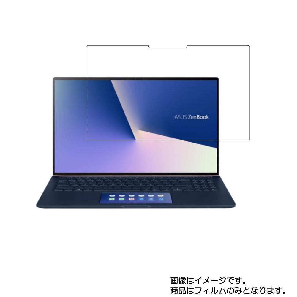 【2枚セット】Asus ZenBook 15 UX534FT 2019年モデル 用 [N40] 【高硬度9H クリアタイプ】液晶保護フィルム 傷に強い! ★ モバイルマスター_液晶シート 画面保護シート 画面フィルム