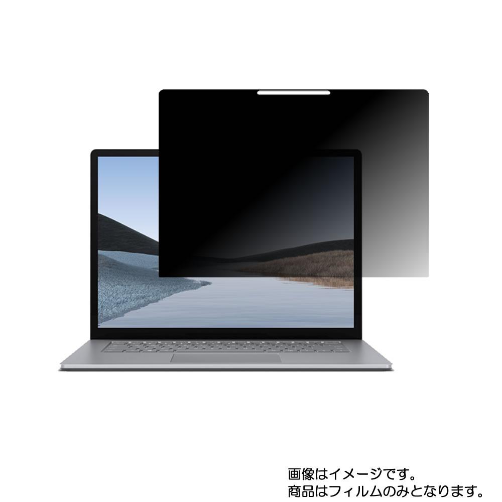 Microsoft Surface Laptop 3 15インチ 2019年モデル用 [N40] 【2wayのぞき見防止 プライバシー保護】画面に貼る液晶保護フィルム ★