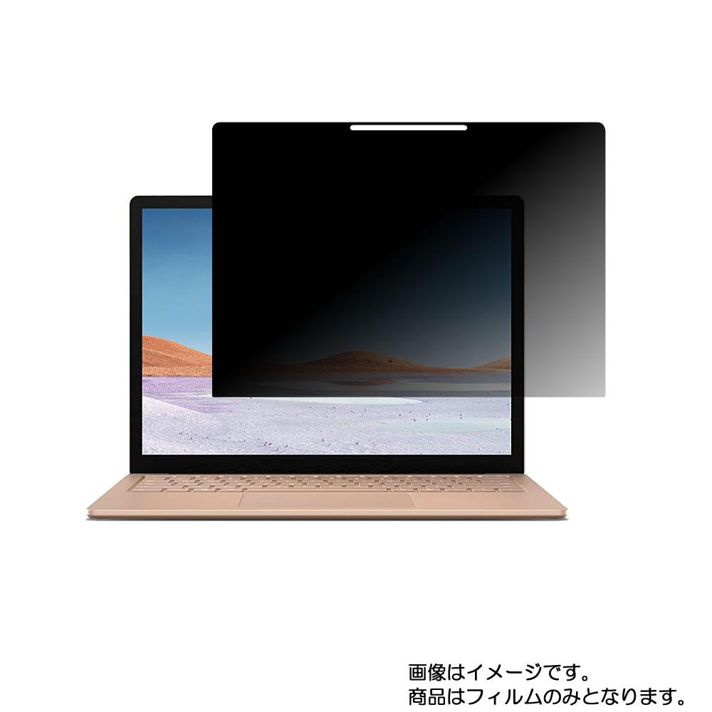 のぞけるものなら覗いてご覧!プライバシー保護フィルム 【2枚セット】Microsoft Surface Laptop 3 13.5インチ 2019年モデル用 [N35] 【4wayのぞき見防止 プライバシー保護】画面に貼る液晶保護フィルム ★