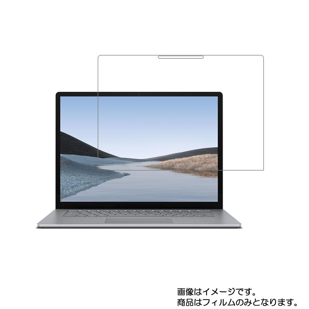 【2枚セット】Microsoft Surface Laptop 3 15インチ 2019年モデル用 [N40] 【高硬度9H クリアタイプ】液晶保護フィルム 傷に強い! ★