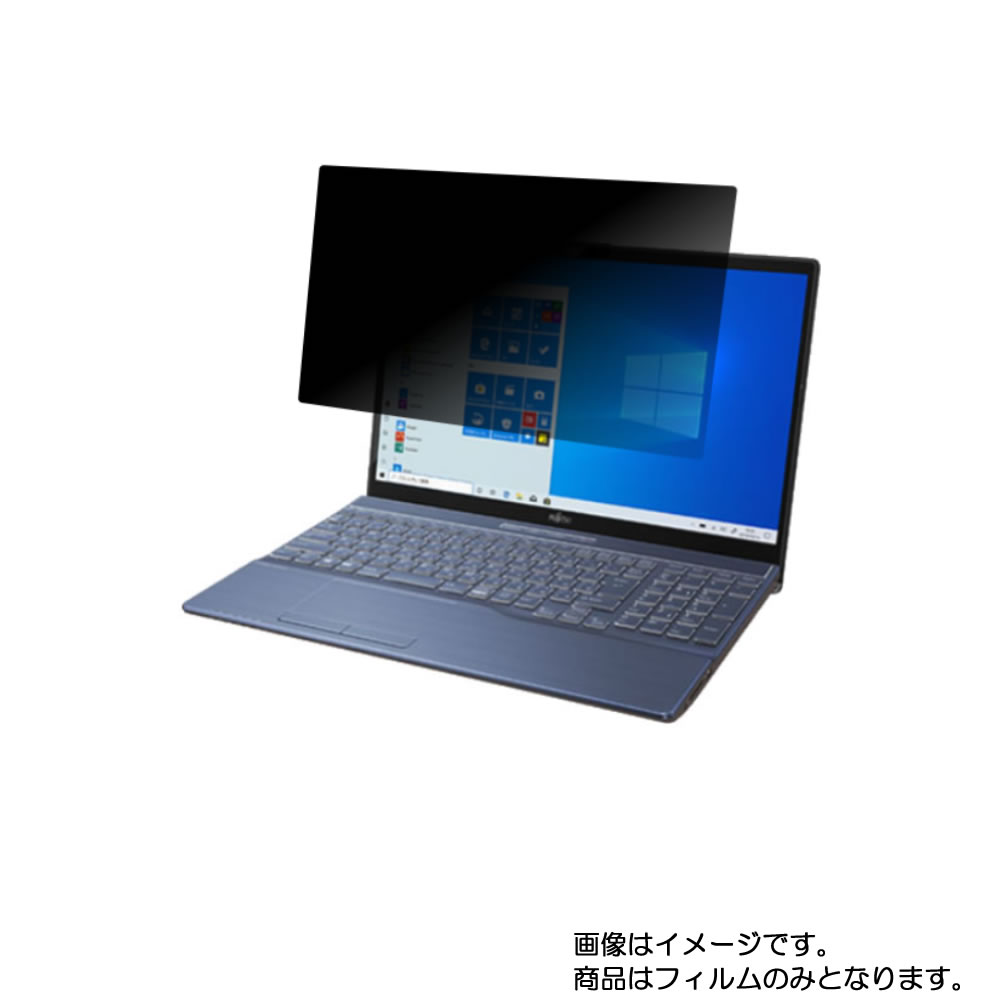 Fujitsu LIFEBOOK AH77/D3 2019年10月モデル 用 [N40] 【2wayのぞき見防止 プライバシー保護】画面に貼る液晶保護フィルム ★