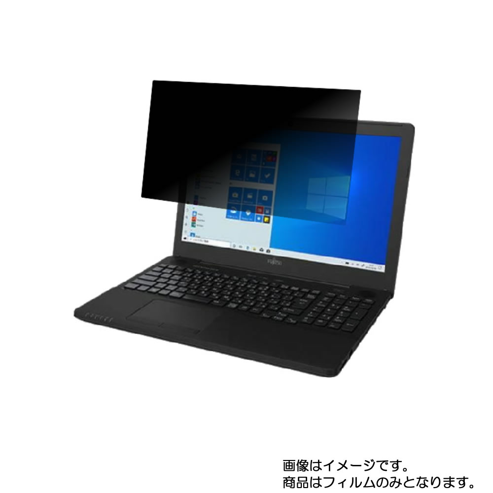Fujitsu LIFEBOOK AH43/D3 2019年10月モデル 用 [N40] 【2wayのぞき見防止 プライバシー保護】画面に貼る液晶保護フィルム ★