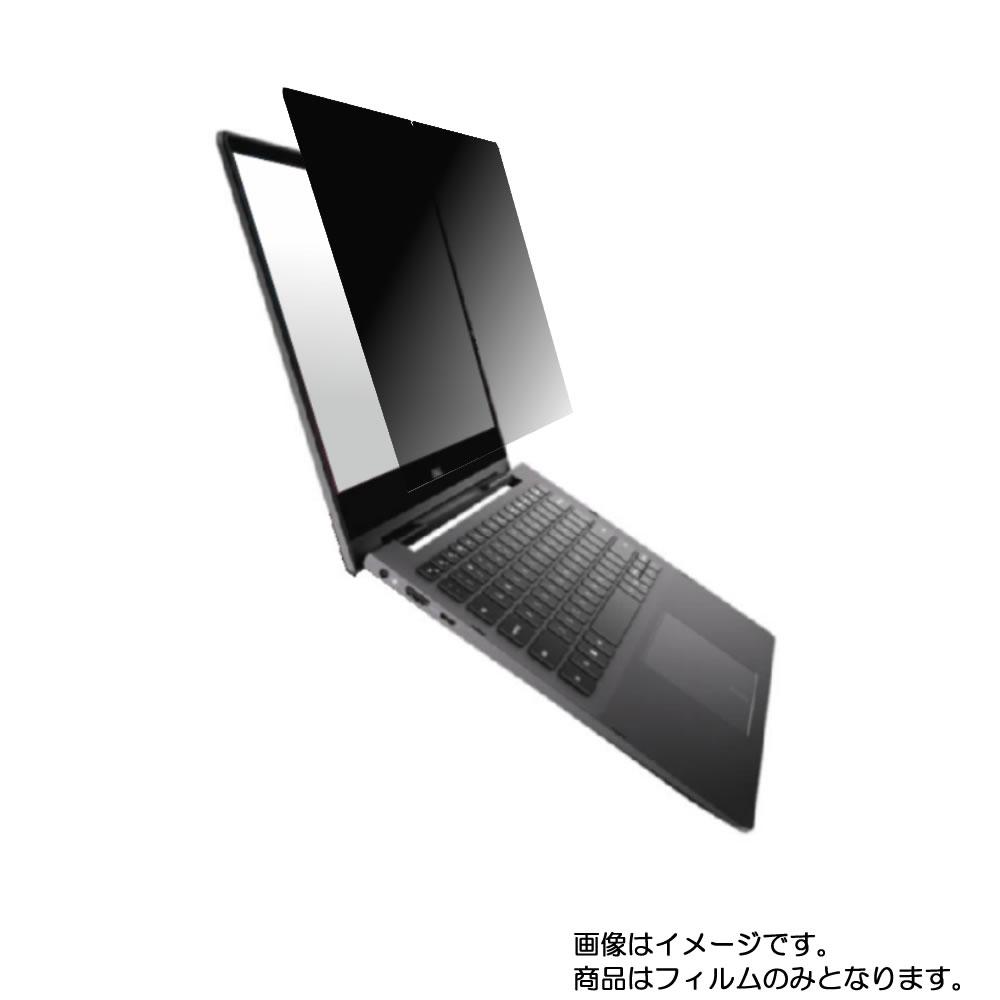 【2枚セット】Dell Inspiron 13 7000 2-in-1 7391 2019年モデル(タッチ) 用 [N35] 【4wayのぞき見防止 プライバシー保護】画面に貼る液晶保護フィルム ★