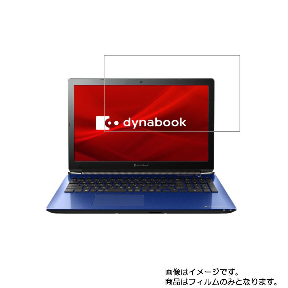 【2枚セット】dynabook T4 T4/L 2019年秋冬モデル 用 [N40] 【高硬度9H クリアタイプ】液晶保護フィルム 傷に強い! ★