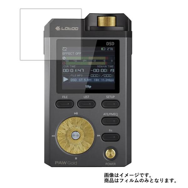 光沢バブルレス液晶保護フィルムINFOMEDIA Lotoo PAW Gold用 ★