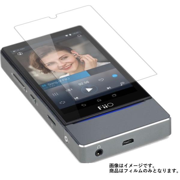 液晶保護フィルム Fiio X7 用 ★
