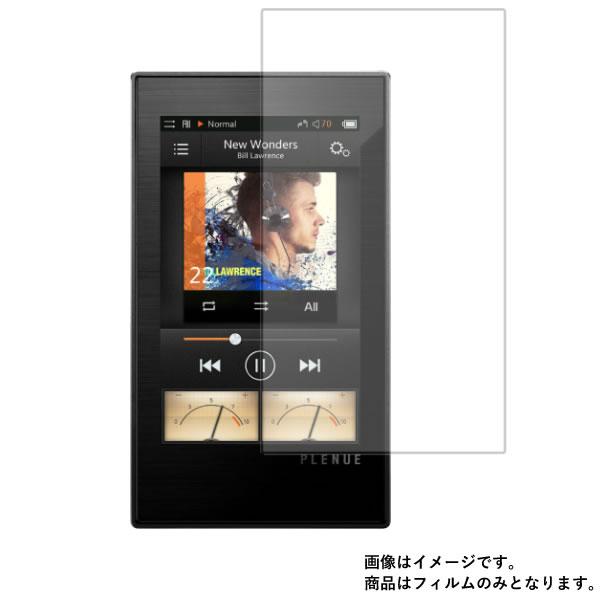 液晶保護フィルムCOWON PLENUE M PM-64G-SL 用 ★