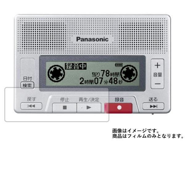 マットバブルレス液晶保護フィルムPanasonic RR-SR30-S用 ★